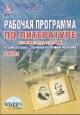 Литература 6 кл. Рабочие программы по программе под редакцией Коровиной